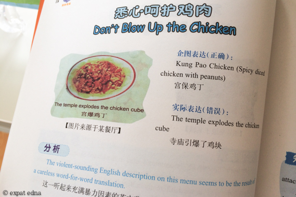 Kung pao chicken translation by Expat Edna